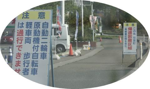 ⑨-2帰還困難通行禁止