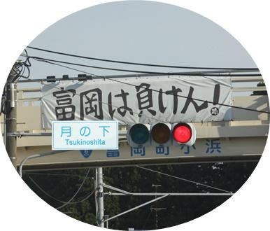 ⑪「富岡は負けん」