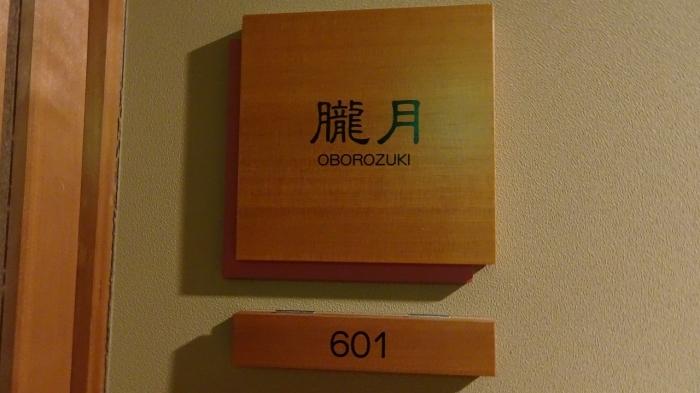 新井施設部屋 (3)
