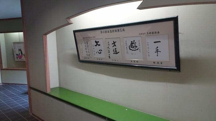 新井施設部屋 (2)