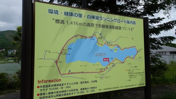 白樺湖と八島湿原 (3)