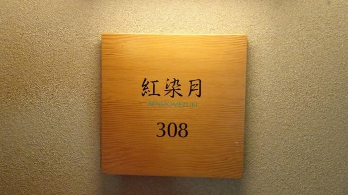 豊月部屋 (6)