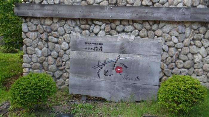 花庵施設部屋 (2)