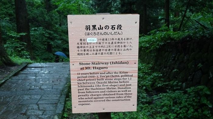 出羽三山 (2)