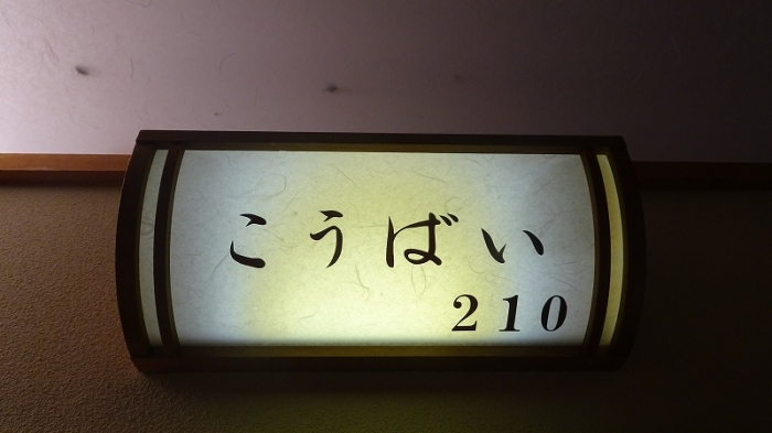 四季亭部屋 (1)