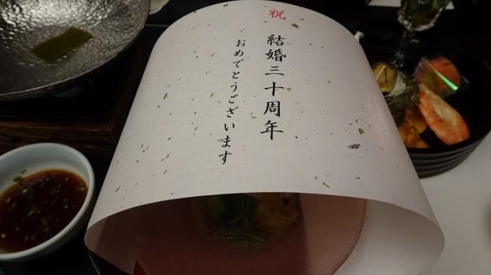四季亭食事 (2)