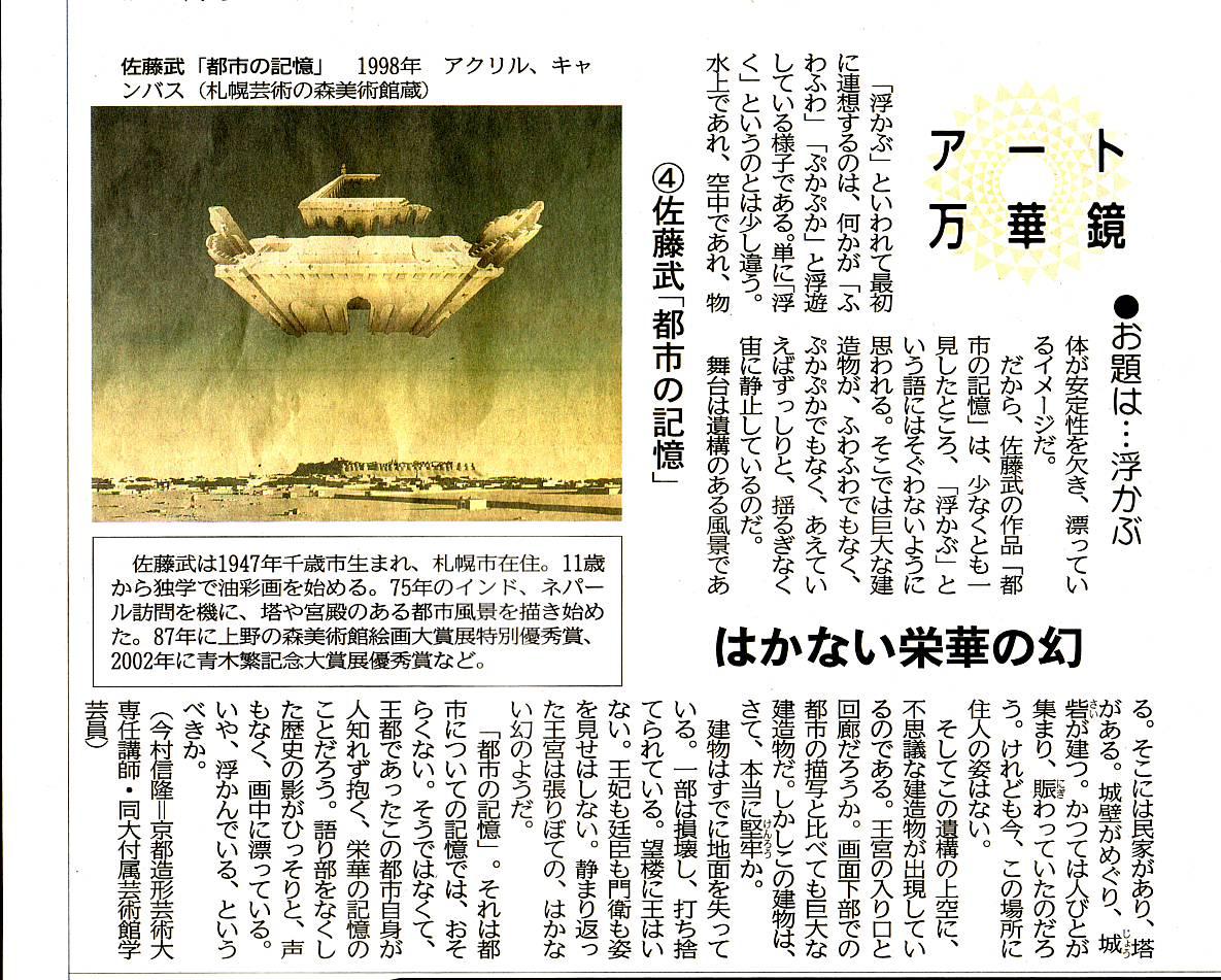 160516佐藤武