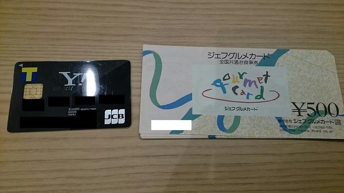 Yカード&グルメカード