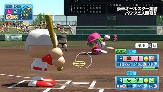 パワプロ2016 対決早川あおい 打撃むずい