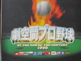 劇空間プロ野球 プレステ2