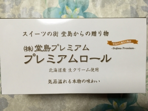 dojima_premium_roll_1.jpg