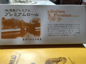 dojima_premium_roll_2.jpg
