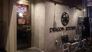 dragon_kitchen3_1.jpg