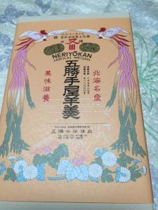 gokatteyayokan_2.jpg