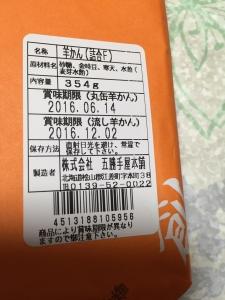 gokatteyayokan_4.jpg