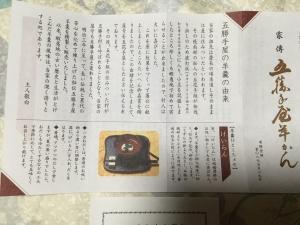 gokatteyayokan_5.jpg