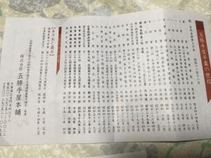 gokatteyayokan_6.jpg