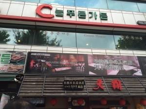 koreayakiniku2_1.jpg