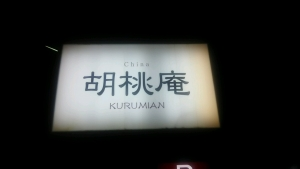 kurumian2_2.jpg