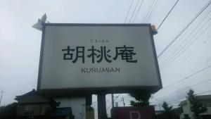 kurumian3_2.jpg