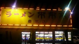 rairaitei3_1.jpg