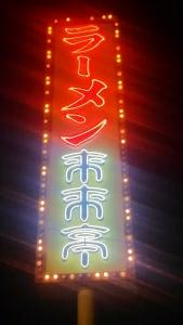 rairaitei3_3.jpg