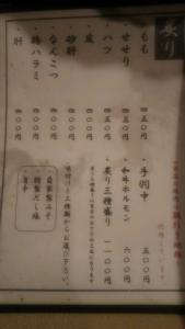 sanzoku4_24.jpg
