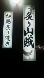 sanzoku4_3.jpg