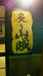 sanzoku4_6.jpg