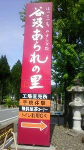 tanigumiyamaararenosato_1.jpg