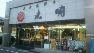 tanigumiyamaararenosato_26.jpg