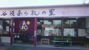 tanigumiyamaararenosato_3.jpg