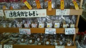 tanigumiyamaararenosato_9.jpg