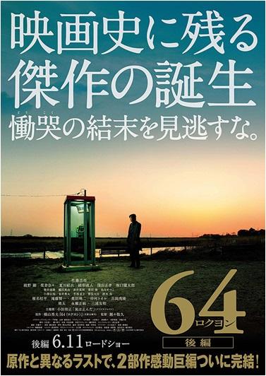 64_kouhen_2016.jpg