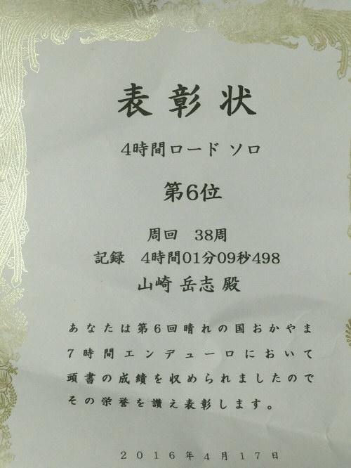 岡山エンデューロ表彰状