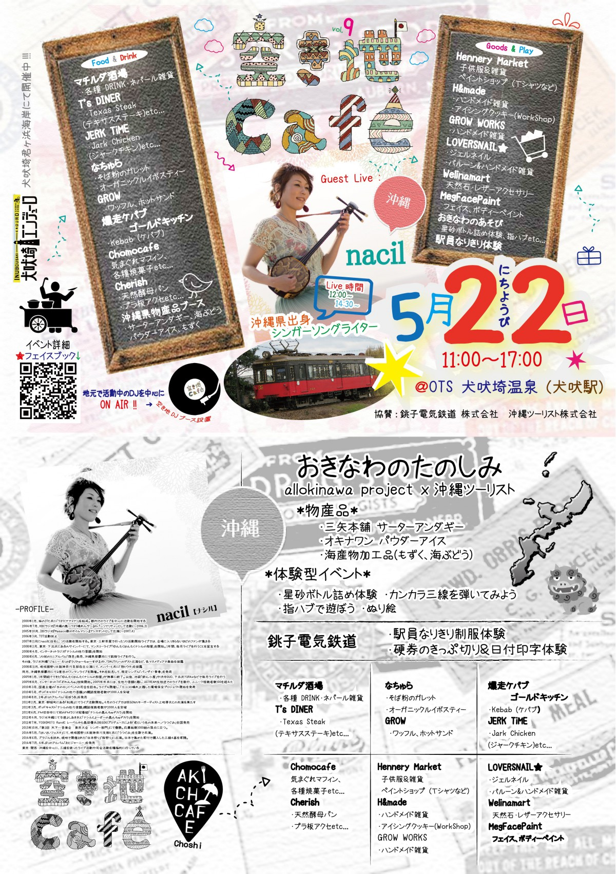 akichi2.jpg