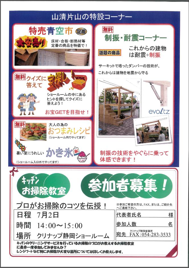 uchirashi20160702o.png