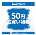 50円クーポン