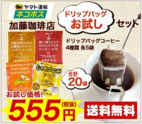 コーヒー 555