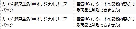 レシポ 審査NG
