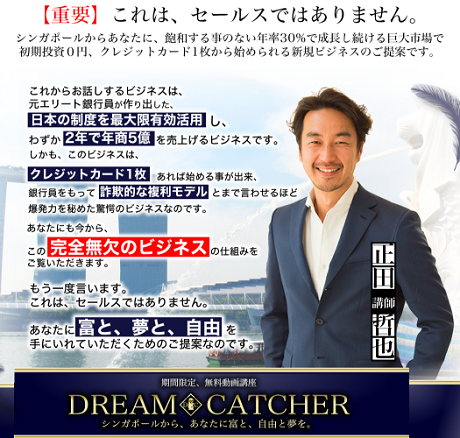 dreamcatch1.jpg