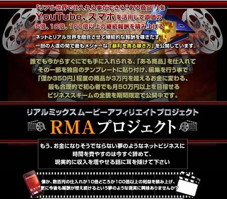 rma1.jpg