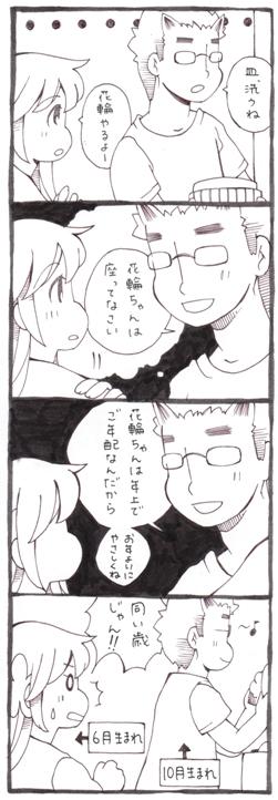 """""""年下""""アピール"""