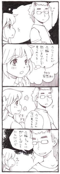 眼鏡の下のすれ違い