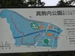 真駒内公園