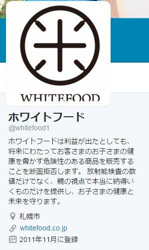 ホワイトフードのシンボルがグノーシス派のハーモニック・クロス