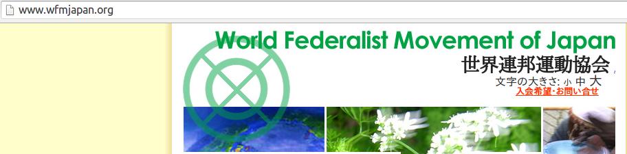 緑の世界連邦運動協会
