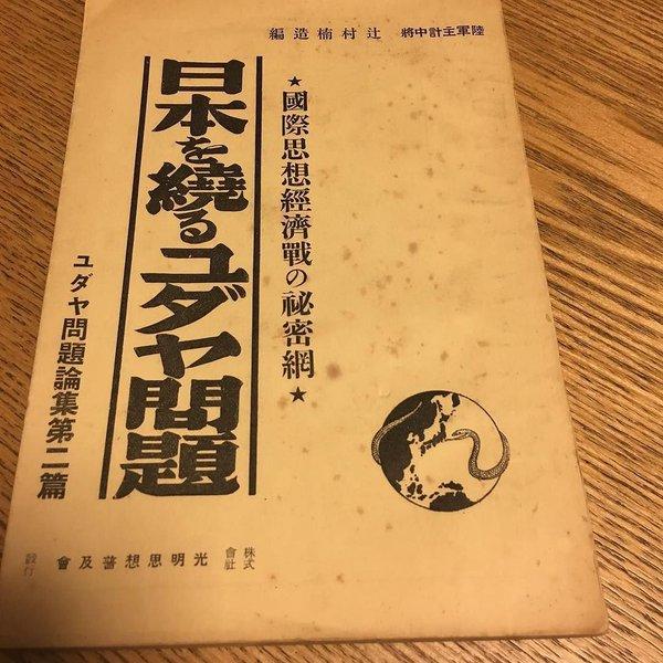 日本を繞るユダヤ問題