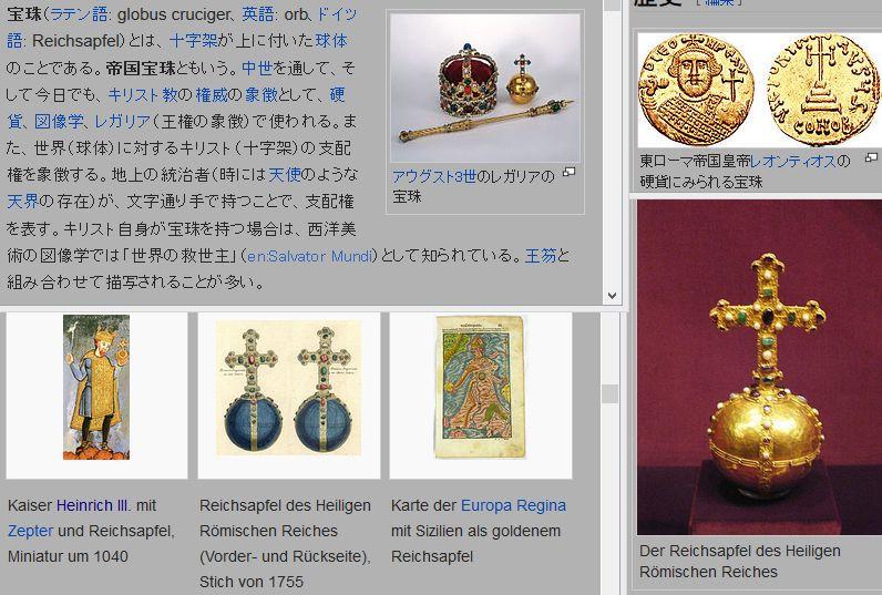 世界(球体)に対するキリスト(十字架)の支配権を象徴する宝珠