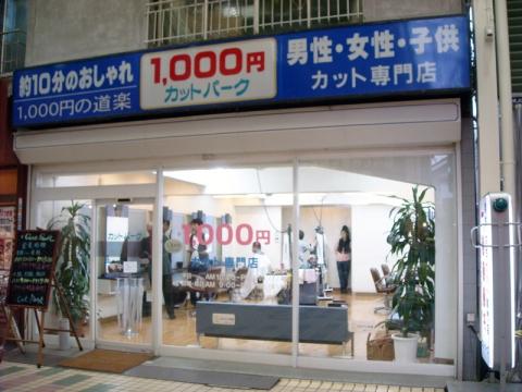 2014100302627_www_nakanobu_com_image_tenpo_cutpark_201606132100296ad.jpg